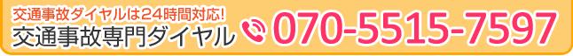阿南市 坂口鍼灸整骨院・整体院 交通事故専門ダイヤル:070-5515-7597