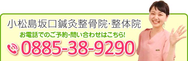 小松島市 坂口鍼灸整骨院・整体院 電話予約:0885-38-9290