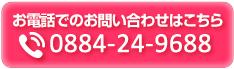 阿南市 坂口鍼灸整骨院・整体院の電話予約:0884-24-9688