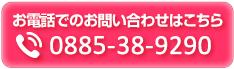 小松島市 坂口鍼灸整骨院・整体院の電話予約:080-6285-6968
