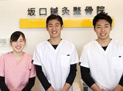 小松島坂口鍼灸整骨院・整体院 外観