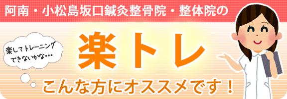 阿南・小松島坂口鍼灸整骨院・整体院の楽トレはこんな方におすすめ
