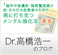 Dr.高橋浩一のブログ