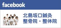 facebook北島坂口整骨院・整体院