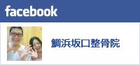 facebook鯛浜坂口整骨院
