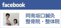 facebook阿南坂口鍼灸整骨院・整体院