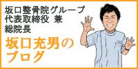 坂口充男のブログ