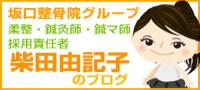 柴田由記子のブログ