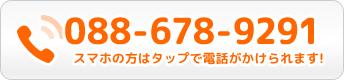 北島坂口はりきゅう整骨院・整体院電話088-678-9291