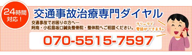 徳島の阿南坂口鍼灸整骨院・整体院の交通事故専門ダイヤル090-5710-4256