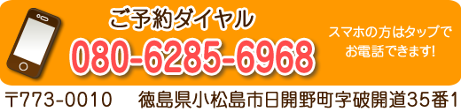 小松島坂口鍼灸整骨院・整体院のご予約専用ダイヤル