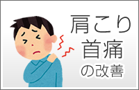 肩こり首痛の改善