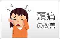 頭痛の改善