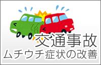 交通事故ムチウチ症状の改善