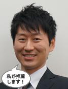 阿南坂口鍼灸整骨院・整体院を推薦される先生方の声02