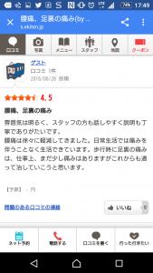 screenshot_20161013-174954