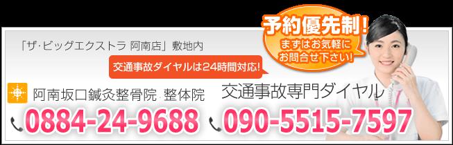 徳島の阿南坂口鍼灸整骨院・整体院の電話番号0884-24-9688
