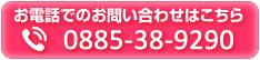 小松島市 坂口鍼灸整骨院・整体院の電話予約:0885-38-9290