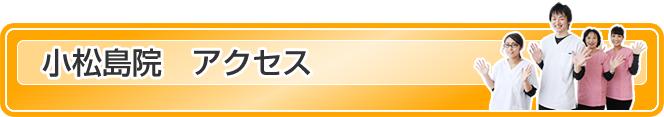 小松島坂口鍼灸整骨院・整体院 アクセス