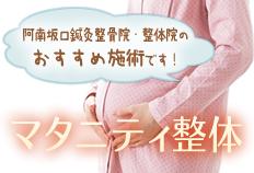 阿南・小松島坂口鍼灸整骨院・整体院の交通事故治療