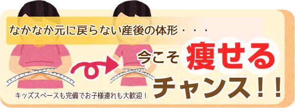 阿南・小松島坂口鍼灸整骨院・整体院の産後の楽トレで痩せるチャンス