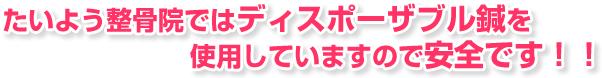 阿南・小松島坂口鍼灸整骨院・整体院ではディスポーサブル鍼を使用していますので安全です!!