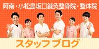 徳島県阿南市阿南坂口鍼灸整骨院・整体院スタッフブログ