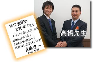 高橋先生と天野先生