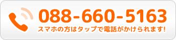 国府坂口鍼灸整骨院電話088-660-5163